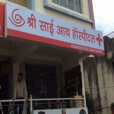 Shree Sai Eye Hospital